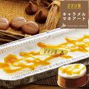 お取り寄せスイーツ 【みれい菓】札幌カタラーナキャラメルマキアート (260g) アイス...