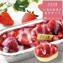 お取り寄せスイーツ 【みれい菓】札幌カタラーナいちごみるく (320g) アイスクリーム...