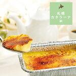 お取り寄せスイーツ【みれい菓】札幌カタラーナMプレーン(120g)定番の一番人気アイスクリームみたいなとろける濃厚アイスプリンケーキクレームブリュレギフト内祝いお菓子洋菓子