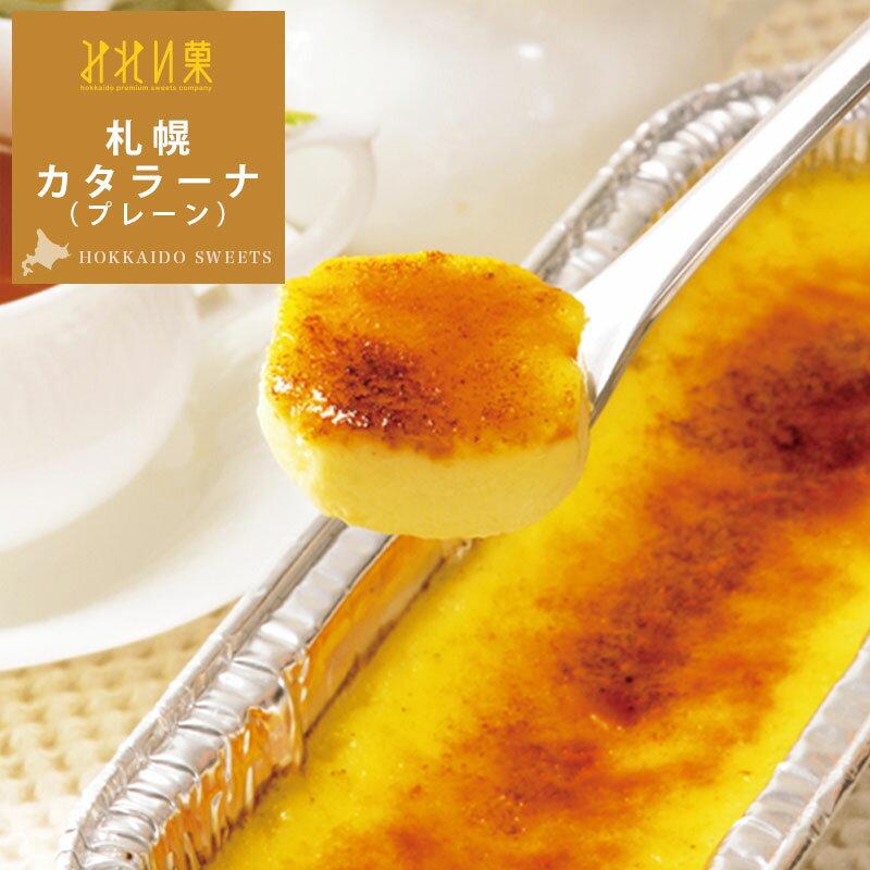 お取り寄せスイーツ【 みれい菓 】札幌カタラーナ L プレーン (260g) 定番の一番人気 アイスクリームみたいな とろける濃厚アイスプリン ケーキ クレームブリュレ ギフト 内祝い お菓子 洋菓子