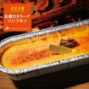 お取り寄せスイーツ 【みれい菓】札幌カタラーナパンプキン (260g) アイスクリームみたいな とろける濃厚アイスプリン…
