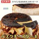 お取り寄せスイーツ 【初めてさん限定】【送料込み】【みれい菓】バスクチーズケーキ お試し (直径約12cm 2〜4人前)…