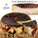 お取り寄せスイーツ 【みれい菓】バスクチーズケーキ 4号サイズ(直径約12cm 2〜4人前...