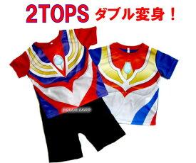 【メール便選択OK】《なりきり!半袖Tスーツパジャマ》2種類のヒーローにで変身できる!?【変身2TOPS★W変身!】