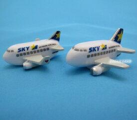 マグネット飛行機セット ひこうき【SKYMARK AIRLINES 】スカイマークエアライン(MZ440)