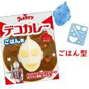 沢山食べてね♪ウルトラマンライス型 ◆OSK【抜き型付き♪ごはん型】デコカレー(LS-7)
