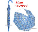 ☆丈夫な材質☆ウルトラヒーロー傘 かさ ワンタッチジャンプ開き【50cm★TG(三洋】