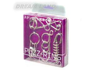 懐かしい♪知恵の輪セットパズリング【パープルのパッケージ】
