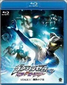 【Blu-ray】ウルトラマンゼロ外伝 キラー ザ ビートスター STAGEI 鋼鉄の宇宙(Blu-ray Disc)