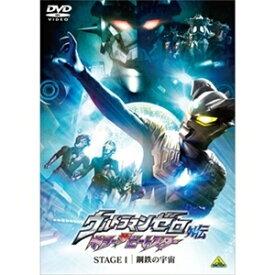 【DVD】ウルトラマンゼロ外伝 キラー ザ ビートスター STAGEI 鋼鉄の宇宙(DVD)