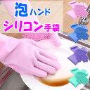大掃除 シリコン手袋 キッチン手袋 ゴム手袋 シリコングローブ 多機能手袋 多機能グローブ 掃除 洗車 ペット洗い 耐熱…