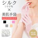 シルク手袋 シルク100% うるおい手袋 ハンドケア 美容 就寝用 保湿 乾燥 手荒れ予防 手荒れケア シルクナイト手袋 お…