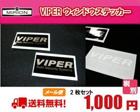 VIPERステッカー ウィンドウ表裏同文字ステッカー