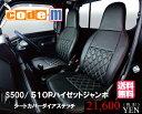 【シートカバーダイアステッチ】ハイゼットジャンボS500系用code-m