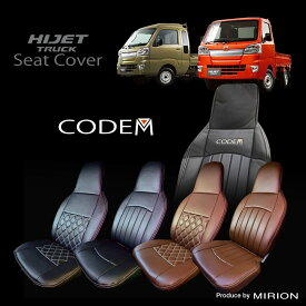 ハイゼット ジャンボシートカバー S500 S510P型 専用