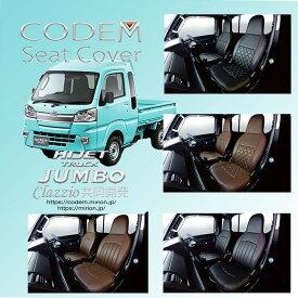 ハイゼット ジャンボシートカバー S500 S510P型 専用縦ラインステッチ