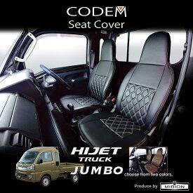 ハイゼットジャンボシートカバーS500系用code-m
