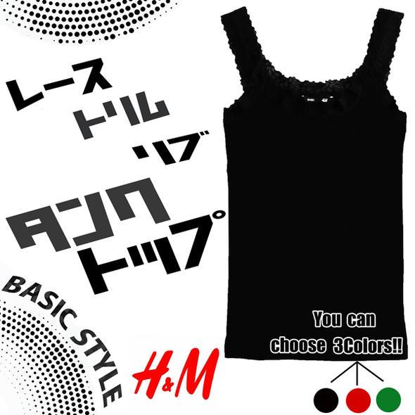 H&M タンクトップ BASICレディース 総レース 肩レース リブ素材 コットン インナー 春夏 伸縮レディース 黒 赤 緑キャミソール