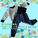 Babypajamablue01