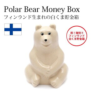 かわいい 白くま貯金箱フィンランド生まれ大人気のため復...