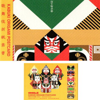 COCHAE  Kabuki origami postcard valve Keisuke six lion daughter Dojoji Kamakura right Goro tradition motif postcard message card