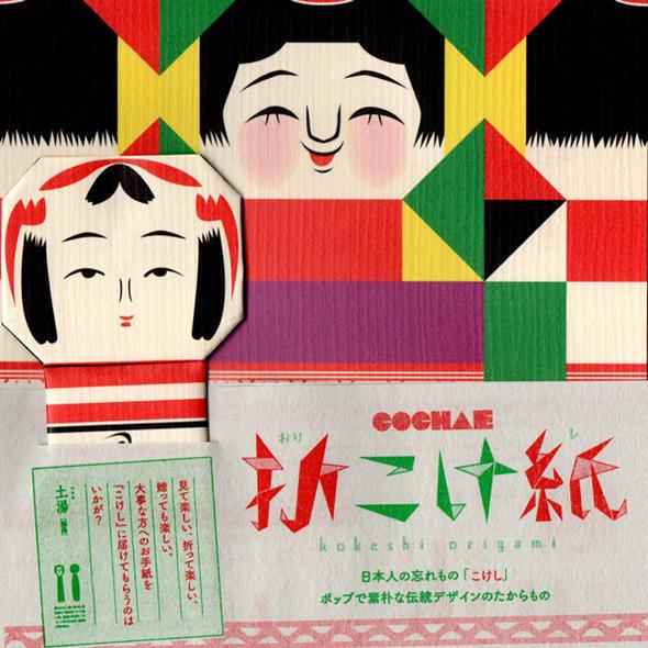 COCHAE コチャエ折こけ紙 こけし折り紙 便箋伝統モチーフポップ キッチュ東北地方