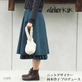 atelier K'sK 手編みキット編み図+毛糸セット「コッコラのバッグ」岡本啓子のあみもの棒針あみアトリエケーズケーかばん1個につき1玉です。