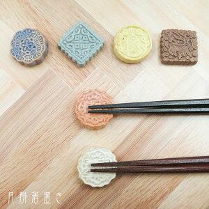 「月餅箸置き」赤 白 緑 黄 茶 紫陶器 日本製BISQUE(ビスク)おしゃれ