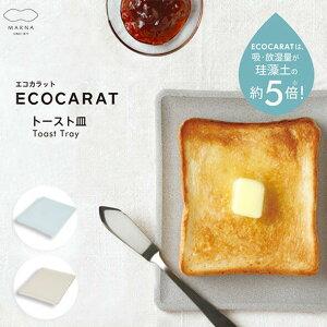 MARNA マーナ「エコカラットトースト皿」ブルー グレー ホワイトプレート皿 蒸気多孔質セラミックストースト・食パン・食器