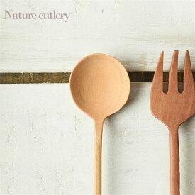 スーパーSALE特価nature wood cutlery「木製カトラリー」テーブルスプーンテーブルフォークスープ カレーパスタ デザート食器 天然素材10%OFF!