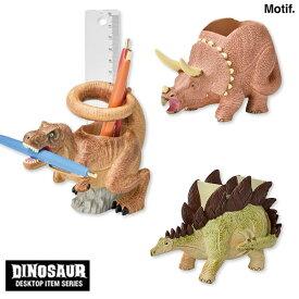 「ダイナソーペンスタンド」ティラノサウルストリケラトプスステゴサウルスステーショナリースタンドペンスタンド文房具 デスク用品恐竜モチーフ セトクラフト