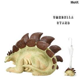 「恐竜の傘立て」ステゴサウルス三本傘立てアンブレラスタンド恐竜モチーフセトクラフト