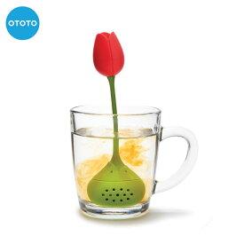 SALE10%OFFOTOTO「チューリップティーインフューザー」ティータイム オシャレ茶こし 紅茶 日本茶(〜6/22.10:00)