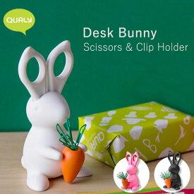 QUALY「デスクバニーシザーズ&クリップホルダー」Desk BunnyScissors&Clip Holderrはさみ クリップマグネットデスクオーガナイザーうさぎ 文房具
