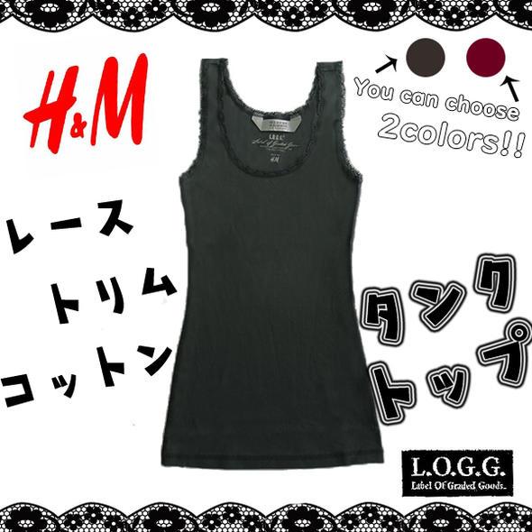 H&M タンクトップ L.O.G.Gレース リブ素材 インナー 春 夏レディース グレー バーガンディ