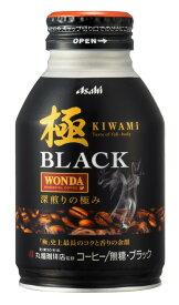 アサヒ ワンダ 極 ブラック ボトル缶285g×24本