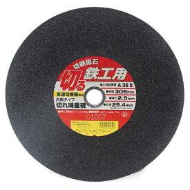 SK11・切断砥石鉄工10枚・305X2.5X25.4MM