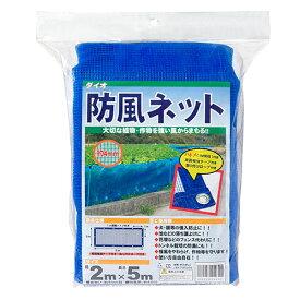 ダイオ化成・防風ネット4mm目・2X5mハトメツキアオ