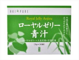 ローヤルゼリー青汁 【3g×30包】