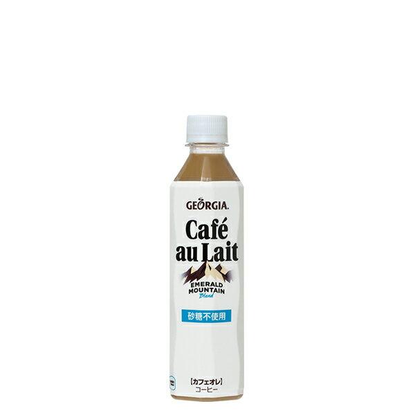 <メーカー直送>GAエメラルドマウンテンブレンドカフェオレ砂糖不使用410mlP×24本×【2ケース】※代金引換不可