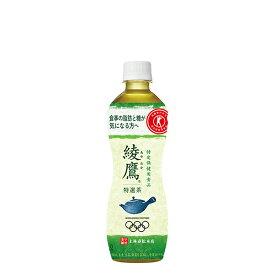 <メーカー直送>綾鷹 特選茶 PET 500ml×24本×1ケース Coca-Cola