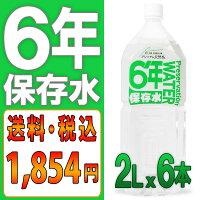 6年保存水x1ケース(2Lx6本)東京都入札資格取得済み「東京都帰宅困難者対策条例」対応商品。【保存水・軟水・非常用・災害時対策品】