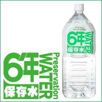 【保存水】6年保存水x1ケース(2Lx6本)【保存水・軟水・非常用・災害時対策品】