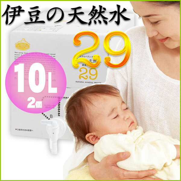 29-伊豆の天然水 10L (2箱) 【軟水で誰にでも飲みやすく、赤ちゃんのミルク作りにも最適。しかも放射能検査済で安心・安全です。】【赤ちゃん 水 ミネラルウォーター】