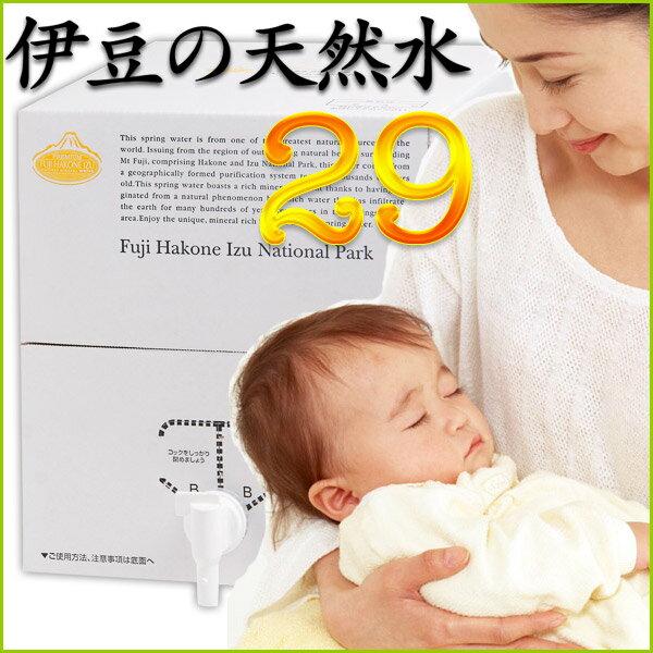 【2個以上同時購入で送料無料】29-伊豆の天然水 20L(1箱)赤ちゃんのミルク作りに最適。軟水で誰にでも飲みやすく、しかも放射能検査済で安心・安全です。【西濃運輸・赤ちゃん 水・ミネラルウォーター】