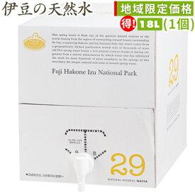 【配達地域限定 送料無料】29-伊豆の天然水 18L(1箱)赤ちゃんのミルク作りに最適。軟水で誰にでも飲みやすく、しかも放射能検査済で安心・安全です。【赤ちゃん 水・ミネラルウォーター】