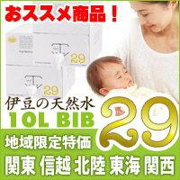 【配達地域限定 送料無料】29-伊豆の天然水 10L(2箱入り1セット)赤ちゃんのミルク作りに最適。軟水で誰にでも飲みやすく、しかも放射能検査済で安心・安全です。【赤ちゃん 水・ミネラルウォーター】