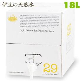 【一括購入プラン】29-伊豆の天然水 18L×3セット 赤ちゃんのミルク作りに最適。軟水で誰にでも飲みやすく、しかも放射能検査済で安心・安全です。【赤ちゃん 水 ミネラルウォーター】