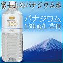 プレミアム130-富士山のバナジウム水 2L (12本) 【バナジウム130μg/L含有】の高級バナジウムウォーターしかも軟水で飲みやすい。【放射能検査済で安心・安全】【水・ミネラルウォーター】