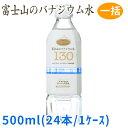 【一括購入プラン】130-富士山のバナジウム水 500mlx2ケース(48本)×3セット 【バナジウム130μg/L含有】の高級バナジウムウォーターしかも軟水で飲みやすい。【放射能検査済で安心・安全】